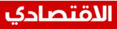 https://emtechmena.com/wp-content/uploads/2018/08/aliqtisadi-logo.jpg